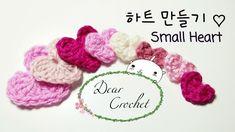 코바늘 하트 만들기  (crochet  Small Heart )