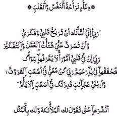 دعاء لراحة النفس الله يريح جميع خلقه يارب