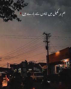 Love Poetry Images, Love Romantic Poetry, Poetry Quotes In Urdu, Best Urdu Poetry Images, Love Poetry Urdu, Urdu Quotes, Poetry Pic, Life Quotes, Song Quotes