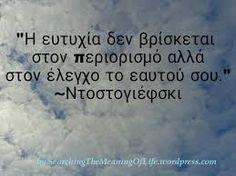 Αποτέλεσμα εικόνας για ντοστογιεφσκι ρητα Love Others, Greek Quotes, Cool Words, Meant To Be, Poems, Mindfulness, Wisdom, Sayings, Instagram Posts