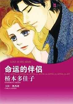 Something From The Heart Harlequin Comics By KAZUKO FUJITA Amazon Dp B004ISKZ64 Refcm Sw R Pi KAACsb1BRVJPV