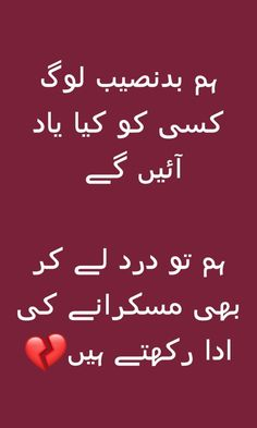Urdu Love Words, Love Poetry Urdu, My Poetry, Imam Ali Quotes, Urdu Quotes, Essay On Independence Day, Sarcastic Quotes, Funny Quotes, Nfak Lines