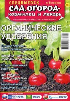 Сад, огород - кормилец и лекарь. Спецвыпуск № 8 (2015) Органические удобрения