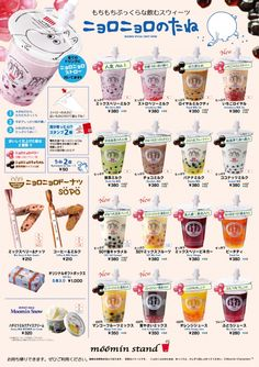 Sparkle Side Up: Moomin Bubble Tea stands - Tokyo and Osaka, Japan Bubble Tea Menu, Bubble Drink, Bubble Tea Shop, Bubble Milk Tea, Drink Menu Design, Food Design, Lumiere Photo, Tea Japan, Tea Cocktails