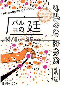 Japanese Poster: The Garden of Parco. Washio Tomoyuki / Shoji Uchiyama. 2013