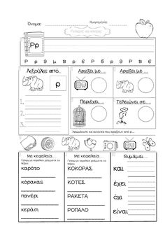 Learn Greek, Greek Language, Greek Alphabet, School Lessons, Home Schooling, Primary School, First Grade, Book Activities, Grammar