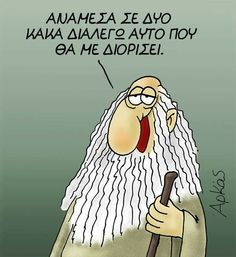 Sarcastic Quotes, Funny Quotes, Funny Images, Funny Pictures, Religion Quotes, Funny Greek, Funny Drawings, Funny Pins, Funny Stuff