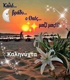 Good Night, Good Morning, Anastasia, Pictures, Wallpapers, Nighty Night, Buen Dia, Photos, Bonjour