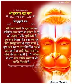 The Hanuman Moola Mantra is usually recited religiously to overcome obstacles an. The Hanuman Moola Mantra is usually recited religiously to overcome obstacles and problems in one's life. Vedic Mantras, Yoga Mantras, Hindu Mantras, All Mantra, Success Mantra, Hanuman Chalisa Mantra, Shree Hanuman Chalisa, Moola Mantra, Sanskrit Mantra