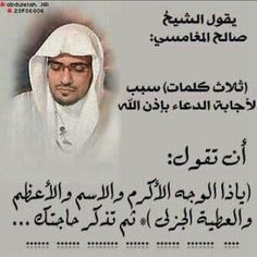 المغامسي Islam Beliefs, Duaa Islam, Islam Hadith, Islam Religion, Islam Quran, Alhamdulillah, Islamic Phrases, Islamic Qoutes, Islamic Inspirational Quotes