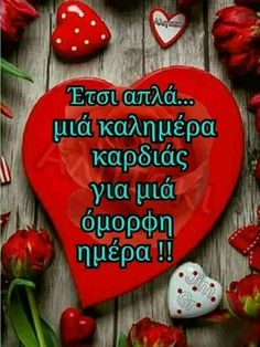 Good Afternoon, Good Morning Good Night, Funny Greek Quotes, Love Messages, True Words, Mom And Dad, Beautiful, Happy, Art
