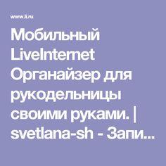 Мобильный LiveInternet Органайзер для рукодельницы своими руками. | svetlana-sh - Записки рукодельницы |