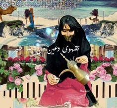 تقهوى Arabic Design, Arabic Art, Eid Stickers, Coffee Cup Art, Calligraphy Art, Islamic Calligraphy, Tea Art, Abstract Portrait, Art Sketchbook