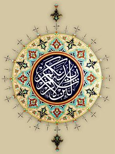 Islamic Art and Quotes Quran calligraphy: لَئِنْ شَكَرْتُمْ لَأَزِيدَنَّكُمْ If you are thankful, I will surely give you more. Originally found on: sbaylou Arabic Font, Arabic Calligraphy Art, Arabic Quotes, Islamic Quotes, Beautiful Calligraphy, Islamic Art Pattern, Pattern Art, Islamic Motifs, Arabesque