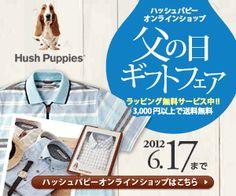 Hush Puppies 父の日ギフトフェア 300px × 250px