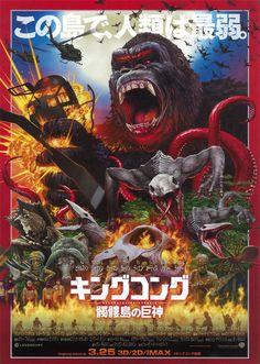 金剛:骷髏島(Kong: Skull Island)poster