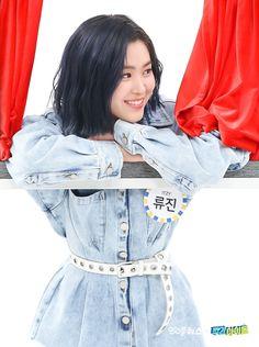 Photo album containing 21 pictures of Ryujin South Korean Girls, Korean Girl Groups, Korean Princess, Weekly Idol, Fandom, Olivia Hye, Me As A Girlfriend, Kpop Girls, My Girl
