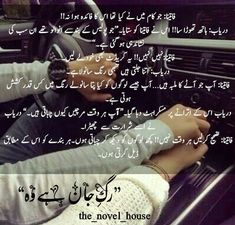 Novelistic here 😌 Sufi here 💔💔 Online Novels, Books To Read Online, Famous Novels, Best Novels, Namal Novel, Romantic Novels To Read, Quotes From Novels, Urdu Novels, Dear Diary