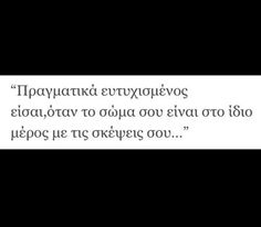 Αληθινό ! Book Quotes, Me Quotes, Greece Quotes, Feeling Loved Quotes, Wise Words, Favorite Quotes, Quotations, Inspirational Quotes, Wisdom