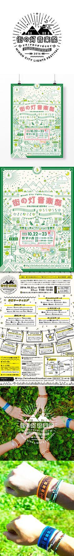 地元開催のイベント『街の灯音楽祭』のデザイン イラスト アートワークを担当。 大阪を一望できる魅力的なキャンプ場でのアウトドアフェス!! 街の灯音楽祭 in箕面 地元の箕面で『何か面白い事をやってみたい!!』という意志のもと誕生したこのイベント。 初開催の本年は30組のアーティストがジャンルを越えて出演。 さらに地元が誇る地ビール箕面ビールや市 #design #graphic #graphicdesign #graphicdesigner #art #logo #logodesign #illustrator #illustration #poster #flyer #outdoor #outdoors #event #デザイン #グラフィックデザイン #グラフィックデザイナー #アート #ロゴ #ロゴデザイン #イラストレーター #イラストレーション #ポスター #チラシ #アウトドア #イベント