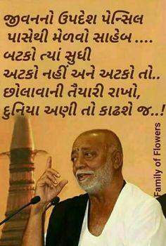 Morari Bapu Quotes, Hindi Quotes, Qoutes, Morning Greetings Quotes, Morning Quotes, Quitting Quotes, Gujarati Quotes, Good Thoughts, Beautiful Words
