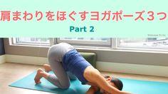 【クイックヨガ】肩をほぐすヨガポーズ3つ 〜Part 2〜