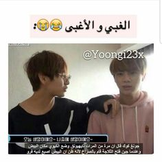 قول والله،😂😂😂😂 Funny Science Jokes, Bts Memes Hilarious, Really Funny Memes, Funny Picture Jokes, Funny Pictures, Sailor Moon Funny, Funny Study Quotes, Kim Taehyung Funny, Funny Films