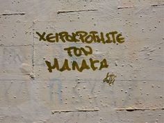 Funny Greek Quotes, Funny Quotes, Life Quotes, Graffiti Quotes, Street Quotes, Unspoken Words, Funny Statuses, Love You, My Love