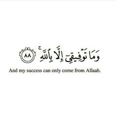 All my success can only come from Allah SWT Beautiful Quran Quotes, Quran Quotes Love, Quran Quotes Inspirational, Islamic Love Quotes, Hadith Quotes, Allah Quotes, Muslim Quotes, Religious Quotes, Qoutes
