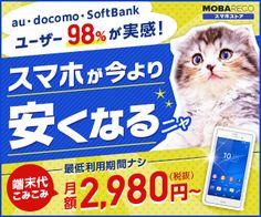 スマホが今より安くなるニャ MOBARECO スマホストアのバナーデザイン Web Design, Web Banner Design, Japan Design, Street Marketing, Guerilla Marketing, Print Advertising, Print Ads, Digital Signage, Exhibition Booth Design