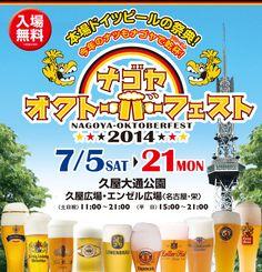 名古屋オクトーバーフェスト2014