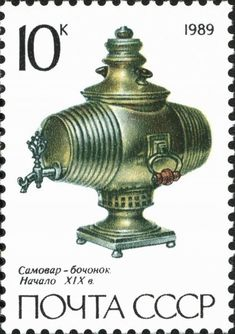 unusual samovar with horizontal main chamber, on postage stamp, from a 1989 series of USSR/Soviet Union [Russia] stamps depicting historic samovars