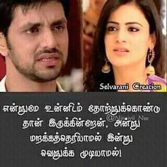 Sad Quotes, Girl Quotes, Best Quotes, Qoutes, Tamil Kavithaigal, Tamil Love Quotes, Thing 1, Durga, Married Life