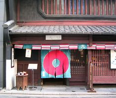 京都暖簾(のれん)紀行2・大極殿本舗栖園