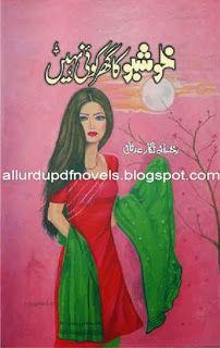 Khushboo Ka Ghar Koi Nahi By Rukhsana Nigar Adnan