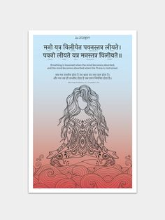 This Shloka on Hath Yoga Pradipika wall poster tells us the process to calm your mind. Perfect for your meditation room, this wall frame visually shows how the color gradient of red to blue shows the transformation from an unstable mind to a stable one. Sanskrit Quotes, Sanskrit Mantra, Gita Quotes, Vedic Mantras, Hindu Mantras, Love Letter To Girlfriend, Sms Jokes, Sanskrit Language, Indian Philosophy