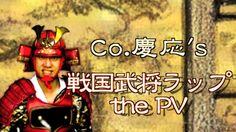 【戦国武将ラップPV】Co.慶応が選ぶ戦国武将Best10は誰!?