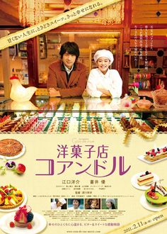 Patisserie Coin de Rue, I want to see this movie! Cinema Posters, Film Posters, Japanese Film, Japanese Design, My Neighbor Totoro, Popular Movies, Brochure Design, Flyer Design, Layout Design