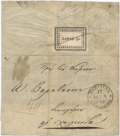 GREECE - Some experts believe this stamp was issued in 1831, making it (not Great Britain's Penny Black) the first stamp. But all four known covers date from after 1840, and the stamps do not seem to have been used for postage. One theory is that the proceeds went to a charity or public project.