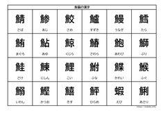 【ペットボトルキャップパズル】魚偏の漢字!無料ダウンロード脳トレ教材   noikiiki Content, Games, Learning, Studying, Gaming, Teaching, Plays, Game, Toys