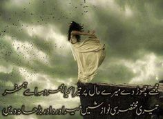 "Sad Urdu Poetry For Poetry Lovers: Darde Tanha Dil ""03107026300"""