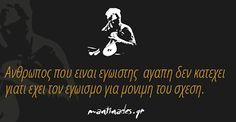 Αποτέλεσμα εικόνας για εγωισμος Greek Quotes, Good Morning, Funny Pictures, Funny Quotes, Poetry, Letters, Feelings, Memes, Life