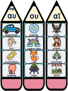 Greek Language, Class Decoration, Preschool Printables, Activity Sheets, Home Schooling, Learn To Read, Special Education, Children, Kids
