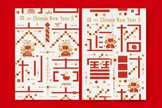 Showcase and discover creative work on the world's leading online platform for… 2015 Chinese New Year, Chinese Posters, Flyer And Poster Design, Chinese Festival, Red Packet, Christmas Poster, Envelope Design, Publication Design, New Year Card