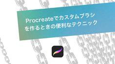 iPadのお絵描きアプリ「Procreate」はブラシのカスタマイズ性の高さも大きな魅力です。今回はブラシを自作するときに知っておくと便利なちょっとしたテクニックをご紹介します。実際にアプリで「鎖ブラシ」を作りながら解説していきます!