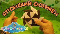 Как сделать из бумаги сюрикен | #сюрикен ❤️ Лилипутики ТВ