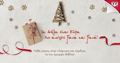 Τα βιβλία είναι δώρα που ανοίγεις ξανά και ξανά!