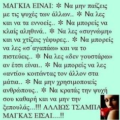 Greek Quotes, True Facts, Looking Back, How Are You Feeling, Thoughts, Feelings, Sayings, Words, Hearts