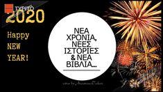 Νέα χρονιά, νέες ιστορίες & νέα βιβλία από τον James Antoniou! Book Publishing, My Books, Author, Thoughts, News, Ideas