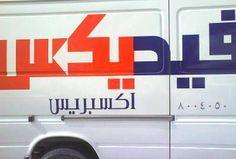The Arabic FedEx logo.